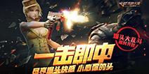 《穿越火线:枪战王者》新版来袭 武器乱斗引发爆头狂潮