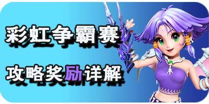 梦幻西游互通版彩虹争霸赛怎么玩 彩虹争霸赛奖励攻略