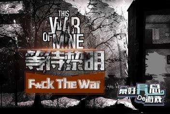 暴好异思的游戏06期:这是我的战争