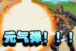 龙斗士元气弹!!!
