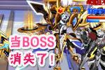 龙斗士当BOSS消失了!