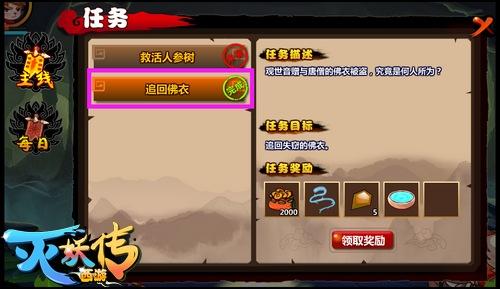 西游灭妖传药园系统