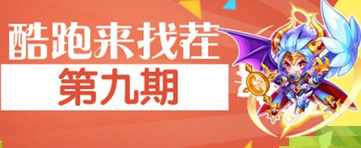 【活动】天天酷跑来找茬第九期 参与活动赢盒币