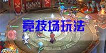 天天幻灵竞技场玩法攻略 竞技场详细介绍