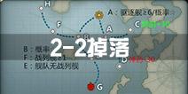 战舰少女r2-2掉落