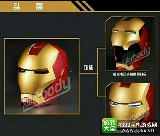 头盔细节图