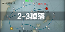 战舰少女r2-3掉落
