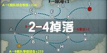 战舰少女r2-4掉落