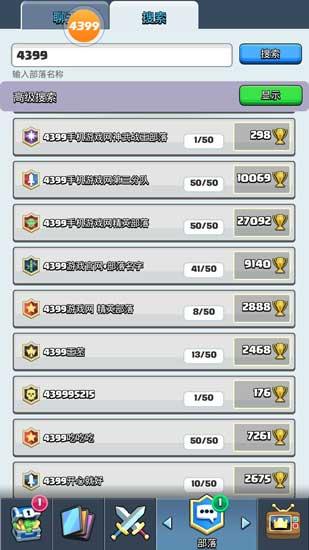 4399皇室战争