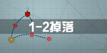 战舰少女r1-2掉落