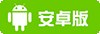 �p峰�鹋�安卓版下�d