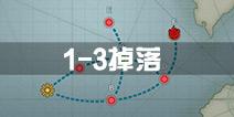 战舰少女r1-3掉落