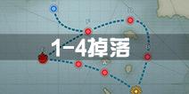 战舰少女r1-4掉落