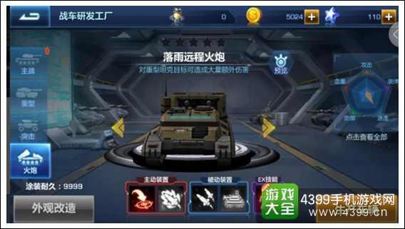 坦克之战初始坦克详细介绍 初始坦克对比