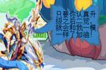 龙斗士漫画被误导还开心