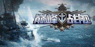 战舰世界手机版《巅峰战舰》:海战游戏崛起