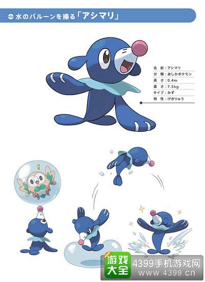 水主:球球海狮