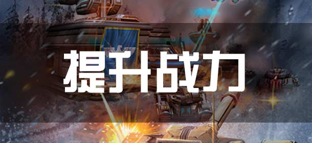 坦克之战提升战力攻略 怎么变强