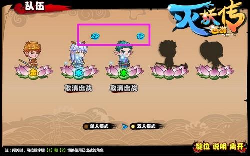 西游灭妖传双人模式怎么开启