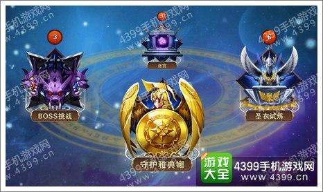 圣斗士星矢重生金币怎么得