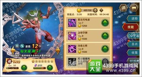 圣斗士星矢重生怎么提高战斗力
