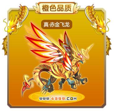 龙斗士真・赤金飞龙
