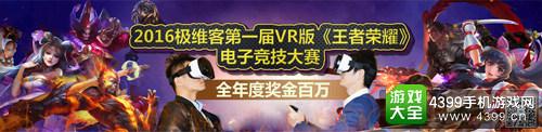 极维客VR世界版《王者荣耀》清华北体出现队伍锁定