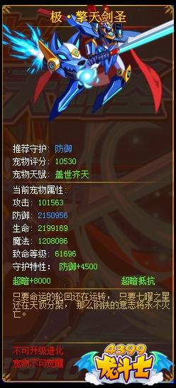 龙斗士极擎天剑圣满级属性