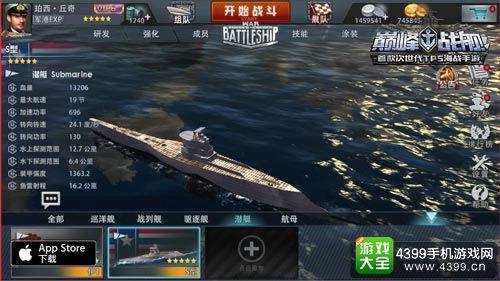 《巅峰战舰》今日安卓全平台上线