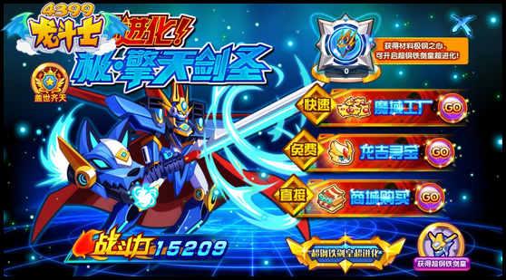 龙斗士超进化!极・擎天剑圣