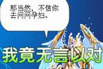 龙斗士漫画妙谈