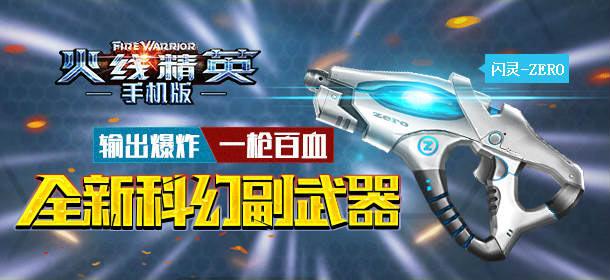 全新高科技副手武器登场 《火线精英手机版》闪灵火爆来袭