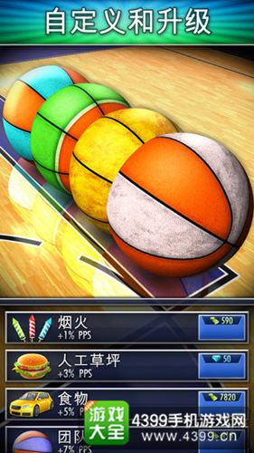《篮球点点点》