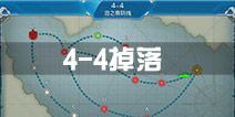 战舰少女r4-4掉落