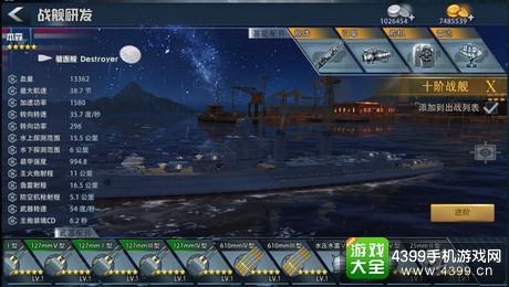 巅峰战舰驱逐舰