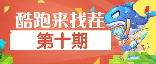 【活动】天天酷跑来找茬第十期 参与活动赢盒币