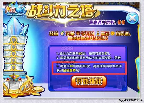 奥奇传说金色星神大全 战斗力之塔获得