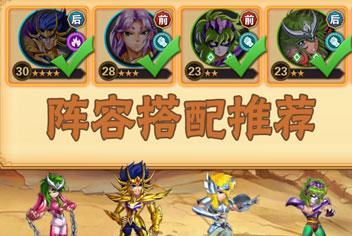 圣斗士星矢重生阵容搭配汇总 实用强力阵容搭配