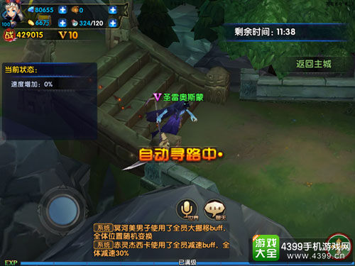 """《圣剑联盟之格斗猎人》iOS版新资料片""""决胜武道会"""""""