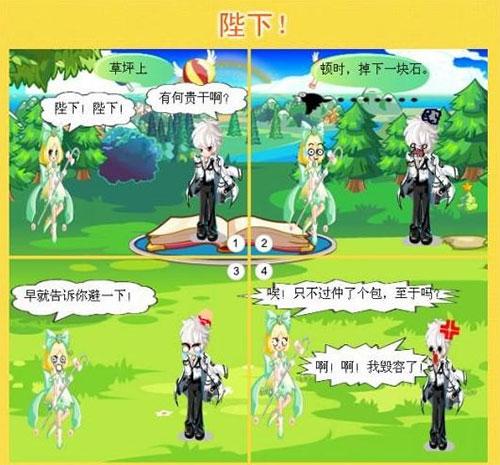 奥比岛四格漫画陛下
