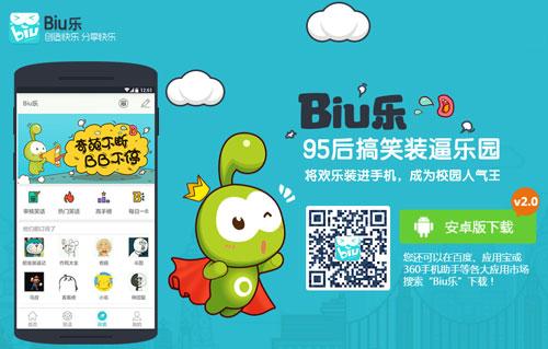 biu视频桌面_biu~biu乐,带你玩转biu乐2.0新版!