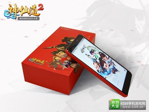 《神仙道2》手游限量版定制机
