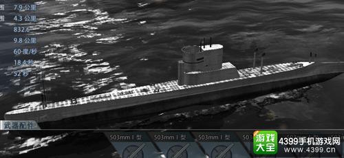 巅峰战舰O型潜艇