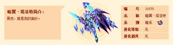 西普大陆暗翼·塔洛特技能表