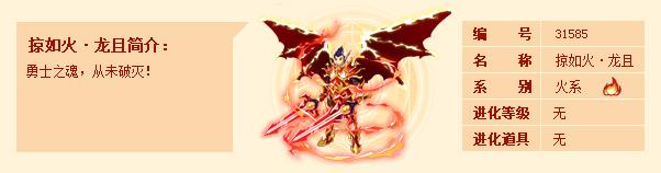 西普大陆掠如火·龙且技能表