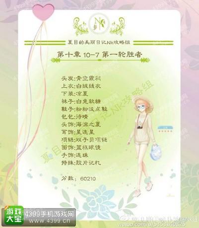 夏目的美丽日记攻略10-7