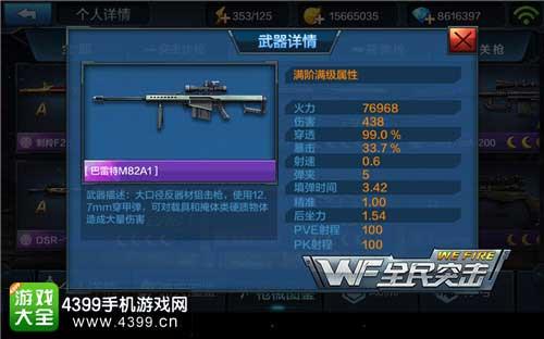 巴雷特M82A1