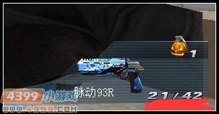 生死狙击脉动93R解析