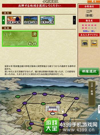 《刀剑乱舞》:本次更新开放的新战场地图