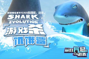 暴好异思的游戏07期:饥饿鲨进化